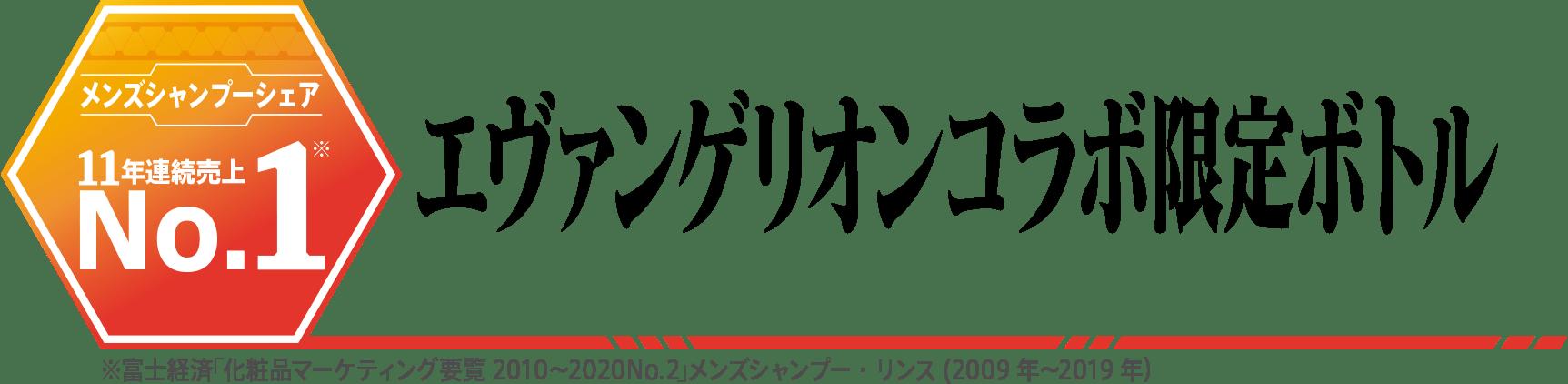 メンズシャンプーシェア11年連続売上No.1 エヴァンゲリオンコラボ限定ボトル ※富士経済「化粧品マーケティング要覧2010~2020No.2」メンズシャンプー・リンス(2009年~2019年)